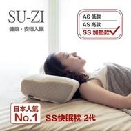 【日本SU-ZI】SS快眠止鼾枕 2代 活性炭除臭 調整高低 睡眠枕頭 止鼾枕 日本枕頭(加墊款)