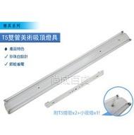 【ShangCheng】珍珠白 T5雙管吸頂燈具 附2支T5燈管+1顆小夜燈 吸頂燈具 美術燈具 省電燈座 C-0168