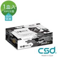 【CSD 中衛】雙鋼印醫療口罩-酷黑迷彩1盒入(30/盒)
