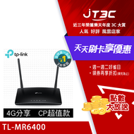 TP-Link TL-MR6400 300Mbps 4G LTE SIM卡無線網絡家用wifi路由器(分享器)