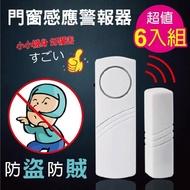 【阿莎&布魯】門窗感應警報器(超值6入)