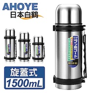 日本白鶴 旅遊外出 304不鏽鋼長效保溫瓶/保冷瓶 1500mL