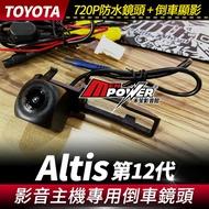 【TOYOTA專用】Altis 第十二代 2019後 影音主機專用 倒車後鏡頭 倒車顯影【禾笙影音館】