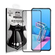 全膠貼合 華碩 ZenFone 7/7 Pro ZS670KS ZS671KS 滿版疏水疏油9H鋼化頂級玻璃膜(黑)