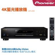 預購 Pioneer 先鋒 4K UHD 藍光播放機 高音質DAC UDP-LX500 LX500