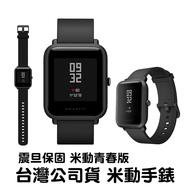 小米 米動手錶 台灣公司貨 青春版 Amazfit 智能手錶 華米手錶 小米運動 原廠保固 非小米手環4 智慧手錶
