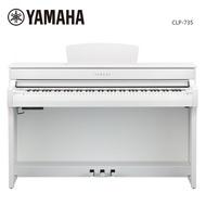 YAMAHA CLP-735 WH 數位電鋼琴 88鍵 典雅白色款【敦煌樂器】
