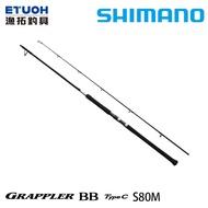 漁拓釣具 SHIMANO 21 GRAPPLER BB TYPE C S80M [船拋竿]