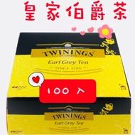 現貨(100入)皇家伯爵茶 伯爵茶 伯爵 茶 Twinings 唐寧茶 紅茶 好市多伯爵茶 茶包 紅茶包 精選紅茶
