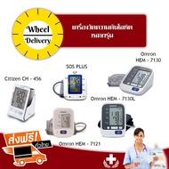 -เครื่องวัดความดัน เครื่องวัดความดันโลหิต Omronรุ่น HEM-7130 / 7130-L/ 7121 พร้อม adapter ) และ YUWELL 650D