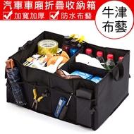 精品系列 車用/家用 折疊收納袋 (1入) 汽車 後車箱 車廂 收納箱 摺疊箱 整理箱 整理袋 置物箱 置物袋 儲物箱 工具箱