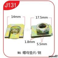 10個裝現貨批發定制U型夾板螺母、夾片螺母、沖壓螺母J131