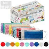 【優紙MIT】2盒入-潮流多色 雙鋼印 三層醫療口罩(50入/盒 口罩國家隊)