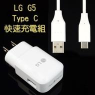 【原廠快充組】LG G5、Nexus 5X、G5 SE、G6、G7+ ThinQ、V30+、V30S ThinQ、V20、Q7+ 原廠USB旅充+Type C傳輸線/快充頭9V 1.8A商檢認證