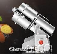 磨豆機 電動磨豆機咖啡研磨機家用不銹鋼磨粉打粉機 110v JD【小天使】