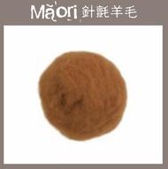 【天竺鼠車車羊毛氈材料】義大利托斯卡尼-Maori針氈羊毛DMR108肉桂