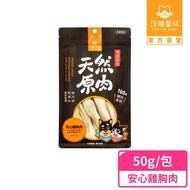 【汪喵星球】犬貓冷凍乾燥原肉零食-安心雞胸肉50g(犬貓零食)