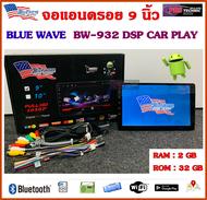 วิทยุรถยนต์ 2 Din BLUEWAVE BW-923 จอแอนดรอย 9 นิ้ว ระบบ Android 10 ใหม่ล่าสุด (เล่นแผ่นไม่ได้) | RAM 2 GB Rom 32 GB l รองรับ Apple Car Play