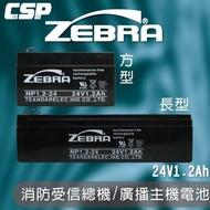 【萬池王 電池專賣】NP1.2-24 24V1.2Ah ZEBRA斑馬 消防受信總機/廣播主機 鉛酸電池