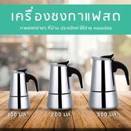 กาต้มกาแฟสด สแตนเลส เครื่องชงกาแฟสด แบบปิคนิคพกพา ใช้ทำกาแฟสดทานได้ทุกที..ชุดชงเเละบดกาแฟ..!!
