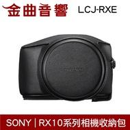 SONY 索尼 LCJ-RXE RX10系列專用 相機 收納包 | 金曲音響