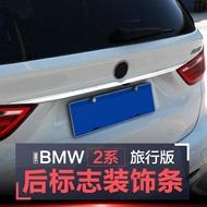 【重磅超質感】適用于15-18寶馬BMW2系旅行車7座尾門飾條 218I后備廂飾條寶馬BMW218 7座改裝