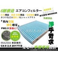 【AF】6層專利 馬自達 MAZDA CX-9 CX9 原廠 型 正廠型 活性碳 冷氣濾網 空調濾網 冷氣芯 PM2.5
