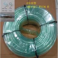 透明水管4分 1捲 水管 塑膠管 塑膠水管 PVC透明水管 3.5分 4分