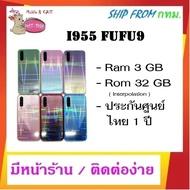 Inovo I955 Fufu9 / Ram 3 GB Rom 32 GB / กล้องหน้า 5MP กล้องหลัง 8MP/ แบต 2000 mAh/ ประกันศูนย์ 1 ปี / มีหน้าร้านติดต่อง่าย