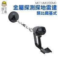 《頭手工具》地下 金屬探測儀 手持式 金屬探測器 人孔蓋 鐵蓋 鐵管MET-UMD200MD