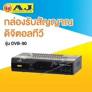 กล่องรับสัญญาณดิจิตอลทีวี DVB-90