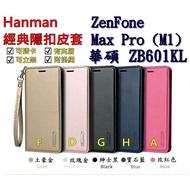 ZB601KL ZB602KL 華碩 ZenFone Max Pro M1 Hanman 隱型磁扣 真皮皮套 有內袋