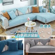 100%防水耐污貓抓沙發墊【C00491】