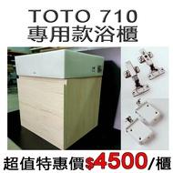 【台灣製造】TOTO浴櫃 L710CGUR 方盆 專用浴櫃 (左開門/右開門/無把手/台製/原木白橡木色/貼皮/710)
