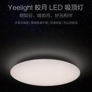 小米Yeelight智能LED皎月吸頂燈480 星空版 純白版 450超大發光角度 附遙控器