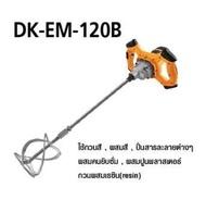 DERA เครื่องกวนผสมสีไฟฟ้า ปั่นสารละลายต่างๆ ผสมคนยิปฃั่ม ผสมปูนพลาสเตอร์ กวนผสมเรซิ่น รุ่น DK-EM-120B ส่งฟรี!!