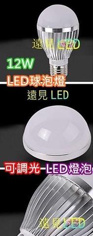 ♥遠見LED♥LED 可調光 E27 球泡燈 12W 小夜燈 燈泡 調光燈泡 高雄LED批發