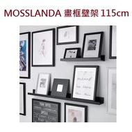 生活精品代購--- IKEA MOSSLANDA畫框壁架 (此商品需要組裝)