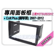 汽車音響批發★MITSUBISHI三菱 Colt Plus (鋼琴黑) 07-12 音響面板框 MI-2075TB
