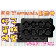[盒子女孩]杯子蛋糕鬆餅烤盤~PVWH-CC~Vitantonio 鬆餅機 VWH-31-P VWH-110-W