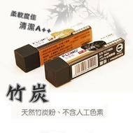 FLOMO 富樂夢ER-TC100A / ER-TC101A Alie竹炭橡皮擦