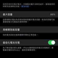 iPhone XS Max 256G 金 二手