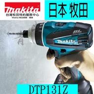 『青山六金』附發票 Makita 牧田 DTP131Z (單機) 14.4V 四效能起子機 起子機 充電電鑽