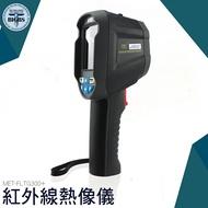 熱像儀 溫控 紅外線熱像儀 工業用紅外線測溫槍 水管探測 熱顯像儀 紅外線筆