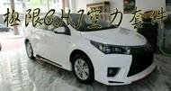 ※極限C.H.J空力套件※Toyota 11代 NEW ALTIS 2014~15 Kantara款 全車套件