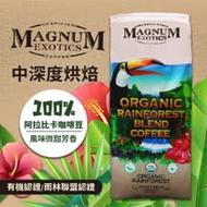 【Magnum 】有機雨林綜合咖啡豆2袋(907g*2袋)