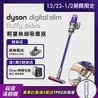 【送原廠收納架+Oster電烤盤】Dyson戴森 Digital Slim Fluffy Extra SV18 輕量無線吸塵器