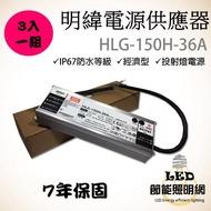 【君沛】電源供應器 變壓器 HLG-150H-36A 投射燈 驅動 電源 明緯電源 3入一組(明緯電源)