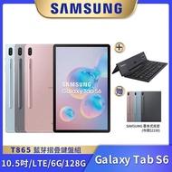 送藍芽摺疊鍵盤【SAMSUNG 三星】Galaxy Tab S6 10.5吋 LTE 八核心平板電腦(6G/128G)-T865