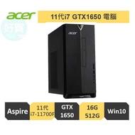 Acer宏碁 Aspire TC 1660 11代i7/GTX1650/16G/512G 獨顯 桌上型電腦